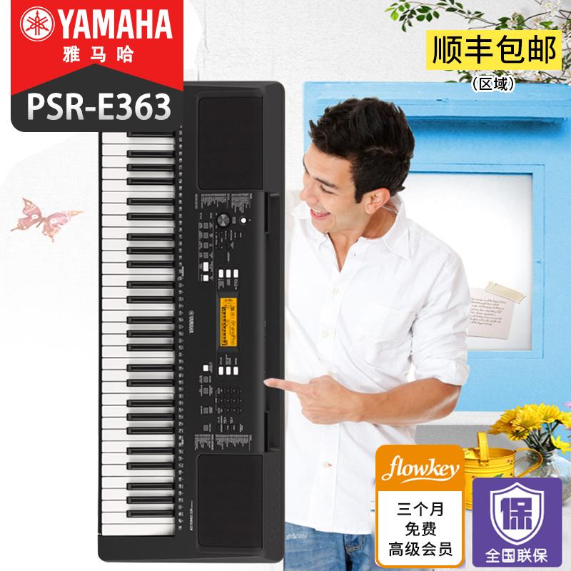 雅马哈电子琴PSR-E363 353新品儿童初学入门考级练习琴61键演奏琴