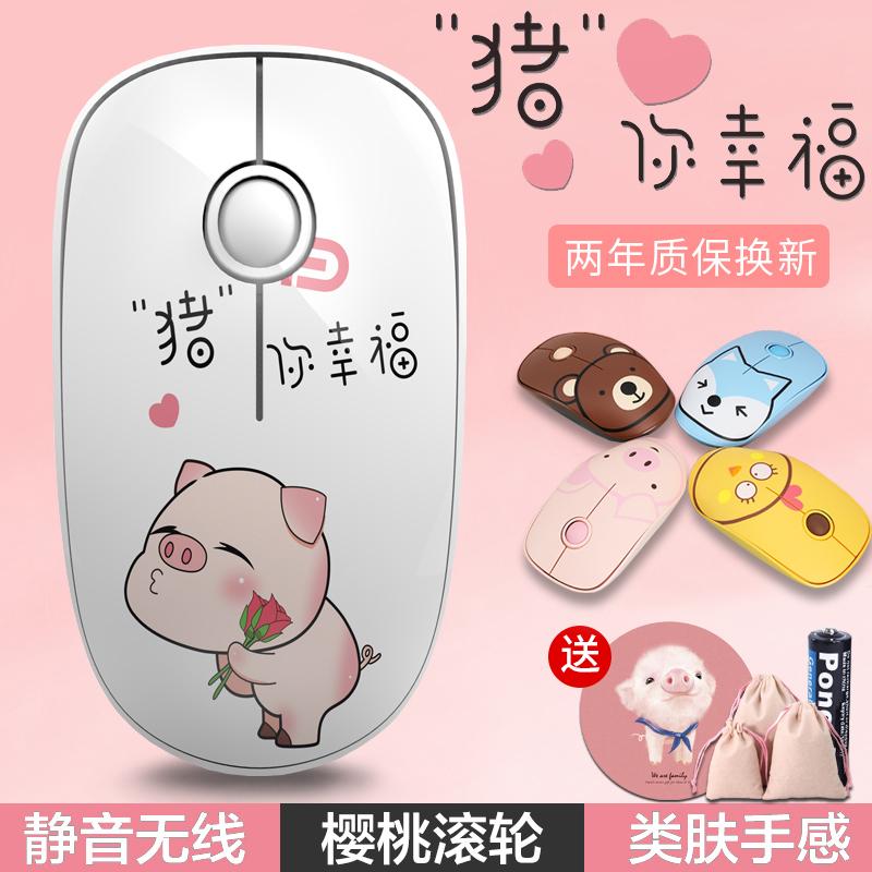 无线鼠标女生可爱静音无声苹果联想华硕惠普小米华为笔记本适用