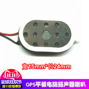 MP4/5 GPS 平板电脑MID扬声器15MM宽*24毫米长优质喇叭外响1524