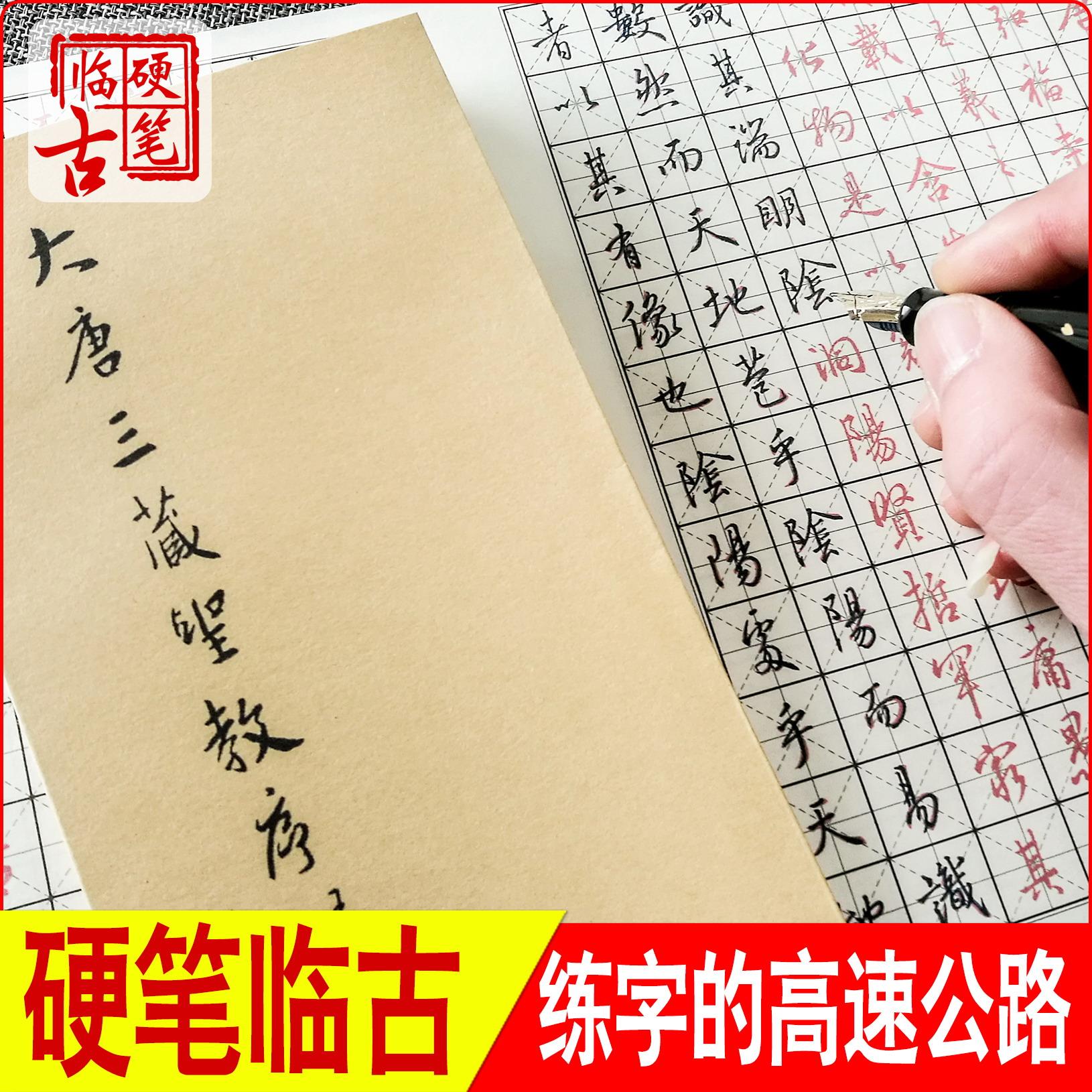 硬临摹练字帖王羲之折页描红本钢笔