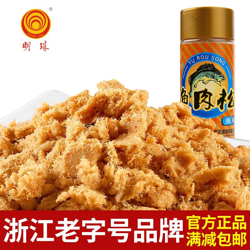 明珠舟山特产海鲜干货休闲零食即食佐餐鱼肉松140g