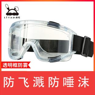 防风沙防尘防风眼镜护目镜男女骑行劳保防护防飞溅防灰尘挡风打磨