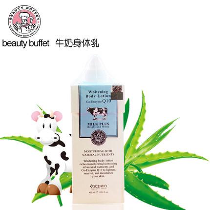 泰国BB家 Beauty Buffe牛奶Q10身体乳400ml 全身保湿滋润舒缓润肤