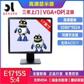 戴尔显示器 E1715S 17英寸 5:4标准 正屏 DP+VGA接口 全国联保图片