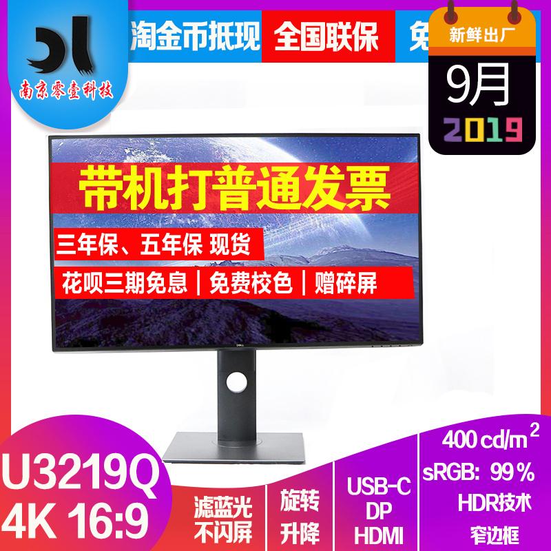 顺丰包邮 Dell戴尔 U3219Q  五年质保 32寸 4K HDR USB-5299.00元包邮
