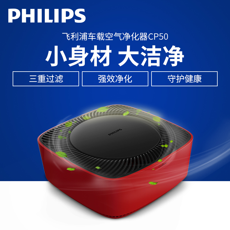 Philips car air purifier to remove formaldehyde odor filter PM2.5 automotive air purifier CP50