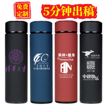Insulation Cup Water Cup Customized Advertising Cup Engraved Logo Activity Gift Tea Cup Commemorative Gift Customized