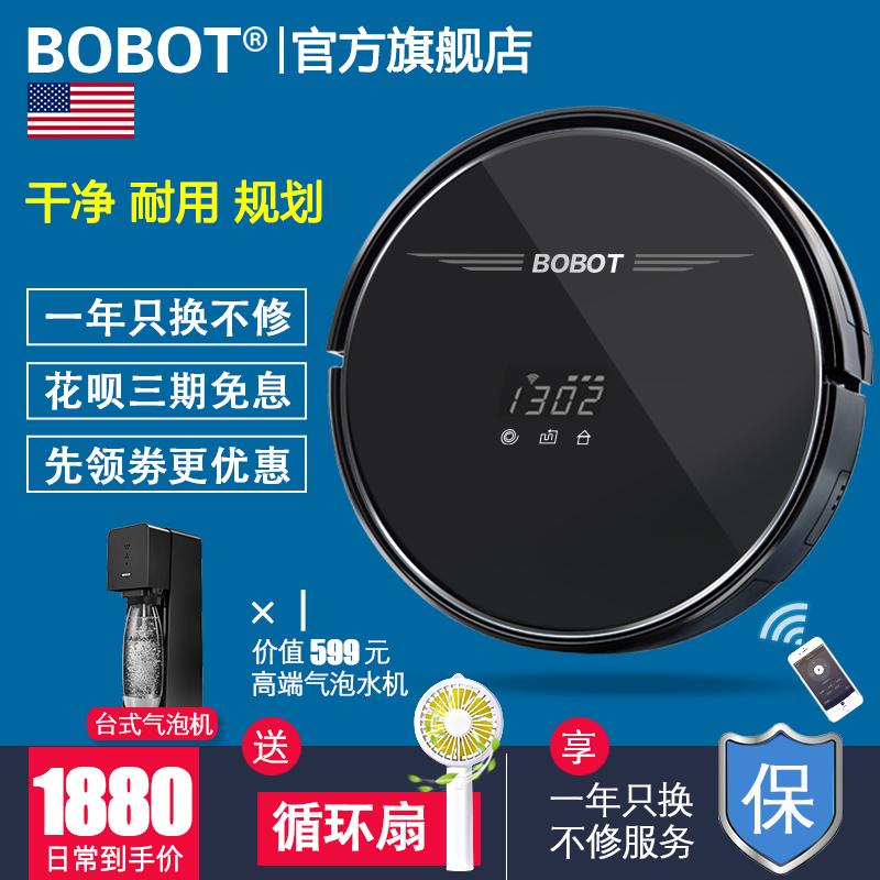 American bobot intelligent sweeping robot household full automatic integrated machine washing and mopping intelligent vacuum cleaner