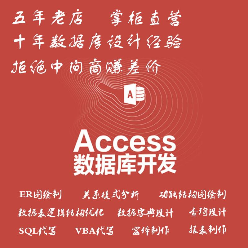 Access自定义函数自动化公式模块制作代写代做VBA编程数据库设计