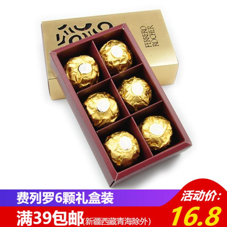意大利费列罗进口食品巧克力礼盒装零食圣诞节生日礼物结婚喜糖图片