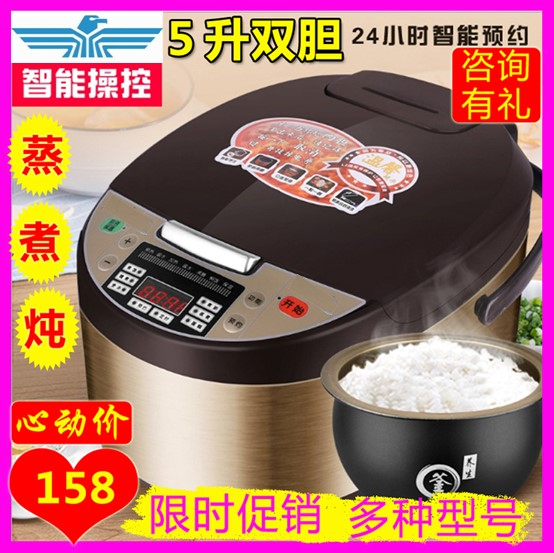 Xinfei intelligent rice cooker multi functional household electric rice cooker 5L automatic reservation fixed time porridge cooking pot