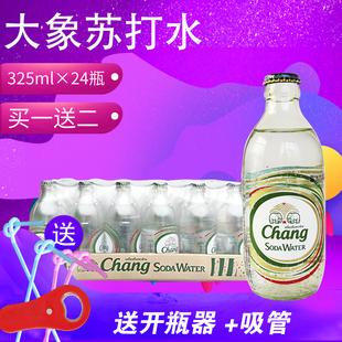 泰国chang象牌苏打水进口大象苏打水饮料气泡水整箱325ML*24瓶装图片