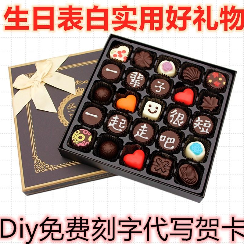 告白DIY黒チョコギフトボックスDIY誕生日に彼女の彼氏にプレゼントします。