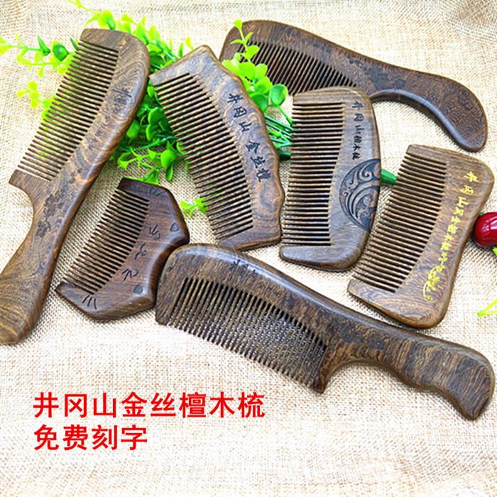 井冈山 金丝檀木梳小号/中号/大号