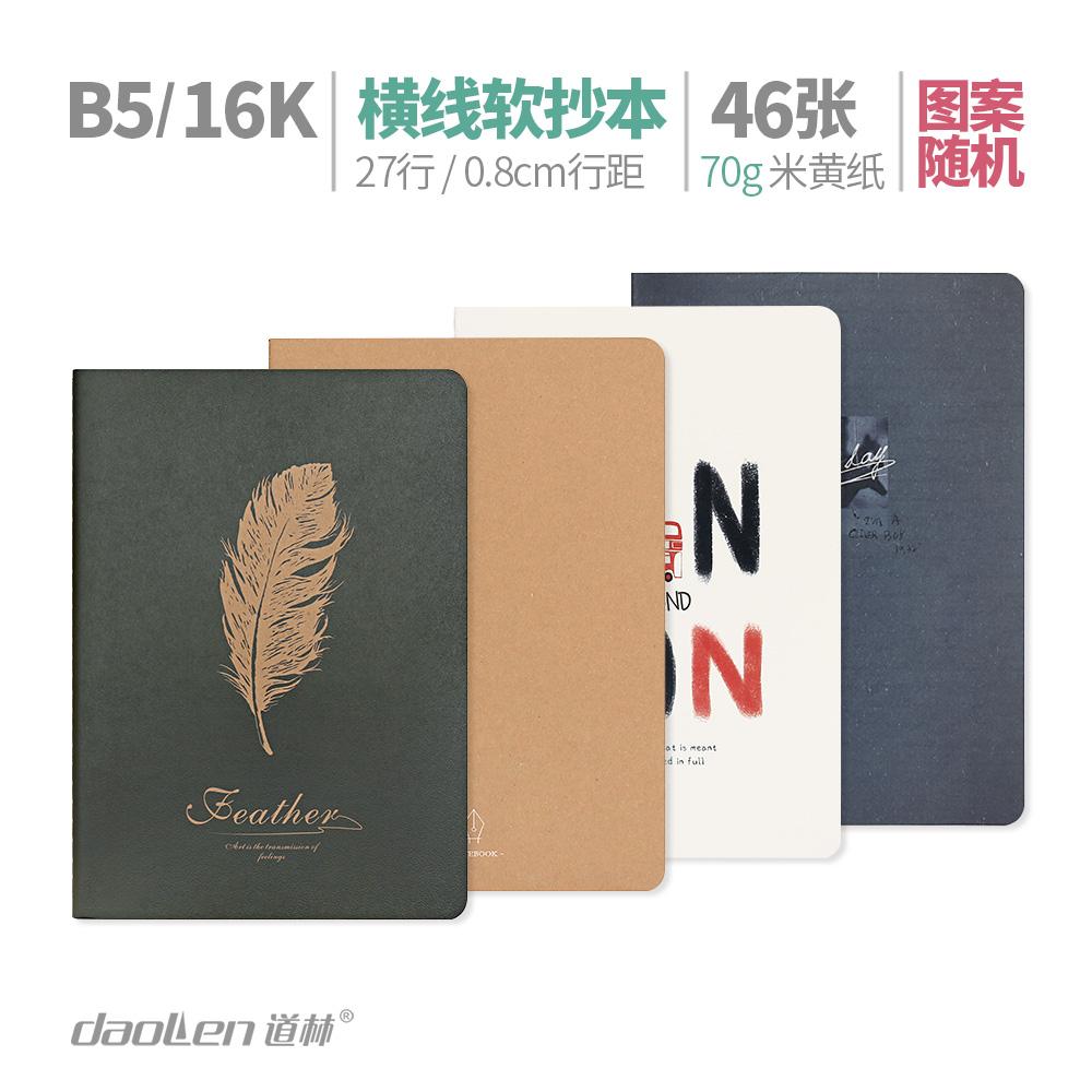 限8000张券道林b5 16k开46页简约米黄笔记本子