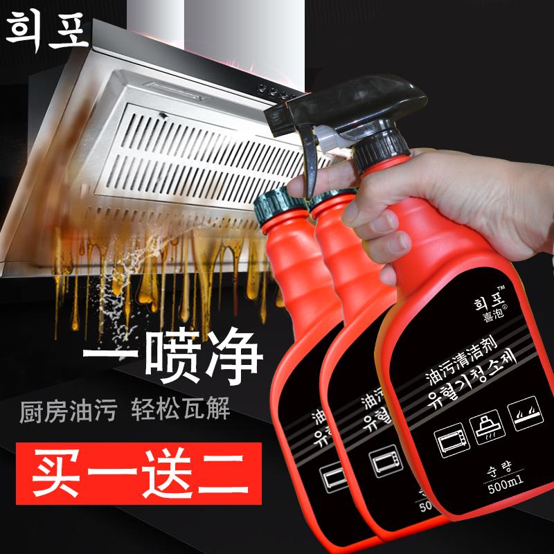 家用厨房多功能油烟机清洁剂强力去污重油污净除垢洗抽的清洗泡沫