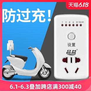 定时器开关插座电动电瓶车充电倒计时自动断电控制机械式智能保护品牌