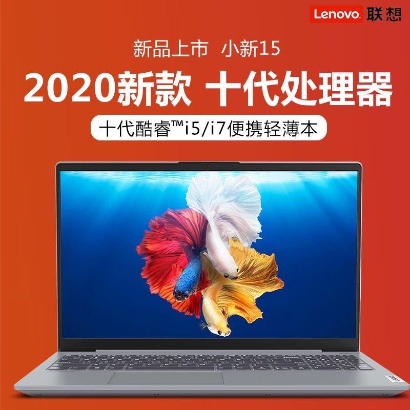 Lenovo/联想 小新 AIRi5i7锐龙学习游戏本轻薄办公笔记本电脑