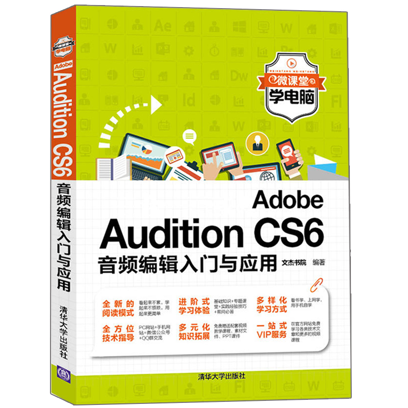 Adobe Audition CS6音频编辑入门与应用 音频编辑入门与应用  Audition CS6 CC音乐音频编辑录音软件教程 工作区与视图操作图书籍