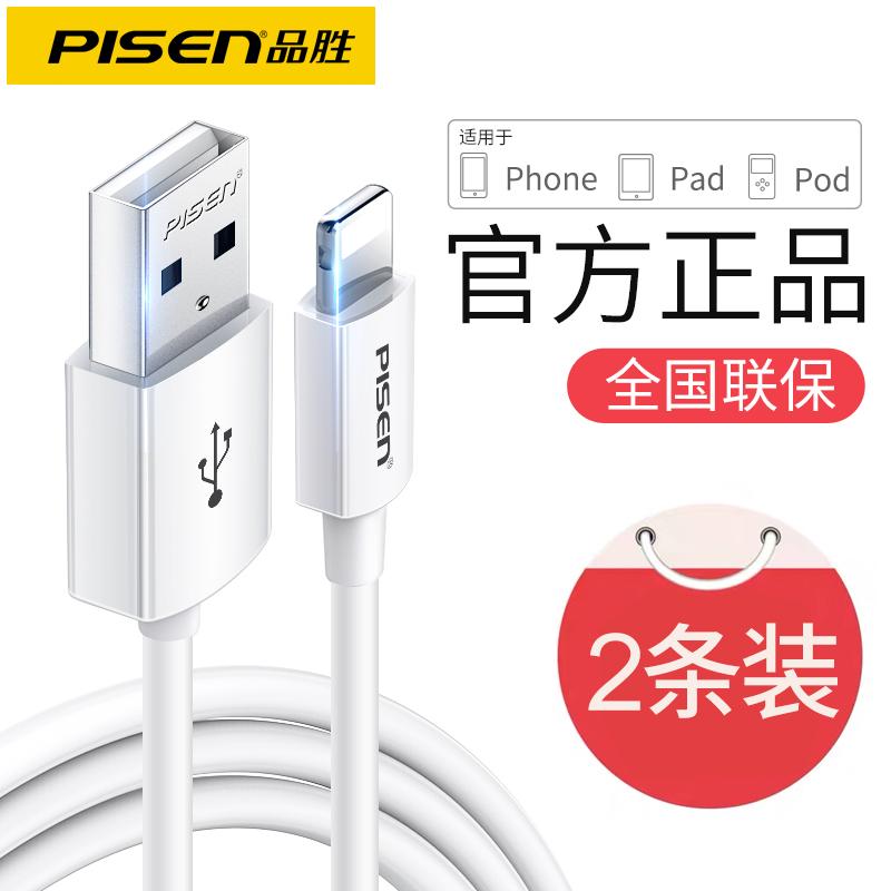 品胜iphone6数据线6s苹果7器ipad