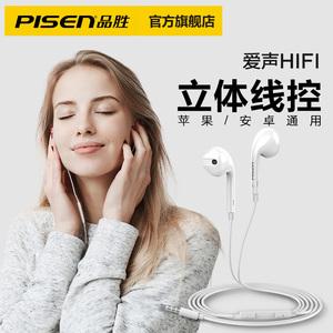 领5元券购买品胜耳机原装苹果华为小米vivo oppo