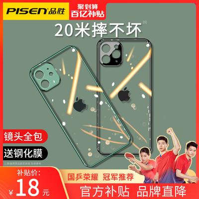 品胜iPhone12手机壳适用苹果11Pro Max透明防摔超薄摄像头保护套硅胶软壳mini外壳镜头全包男潮网红por新款女