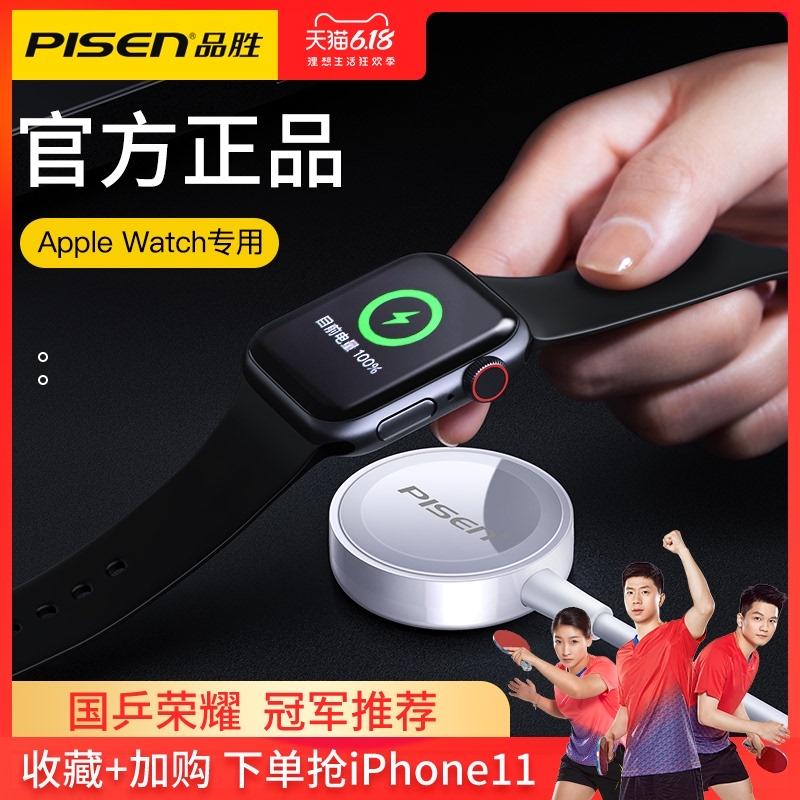 品胜iwatch无线充电器三S4线1苹果五手表2手机二合一通用四series5专用applewatch磁吸式iphone数据线底座3代