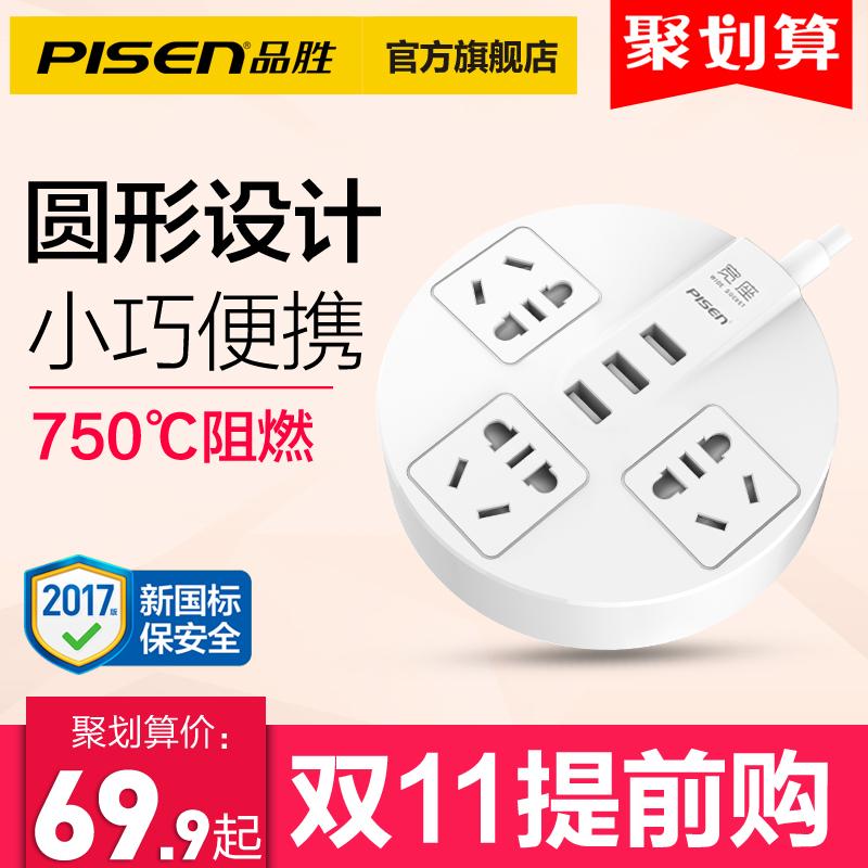 Продуктов умный упряжь доска круглый выход электропроводка полоса USB строка вставить торможение линия доска зарядка обычно новые гб