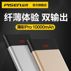 品胜充电宝超薄聚合物移动电源10000毫安通用便携pro薄彩金属外壳