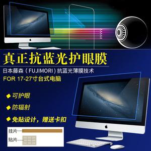 领3元券购买台式机显示器电脑屏幕防防辐射贴膜