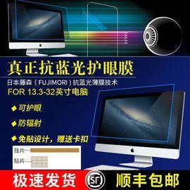 电脑屏幕保护膜笔记本台式防辐射护眼防蓝光隔离板罩联想15.6寸华为mate14苹果macbookpro显示器27寸贴膜图片