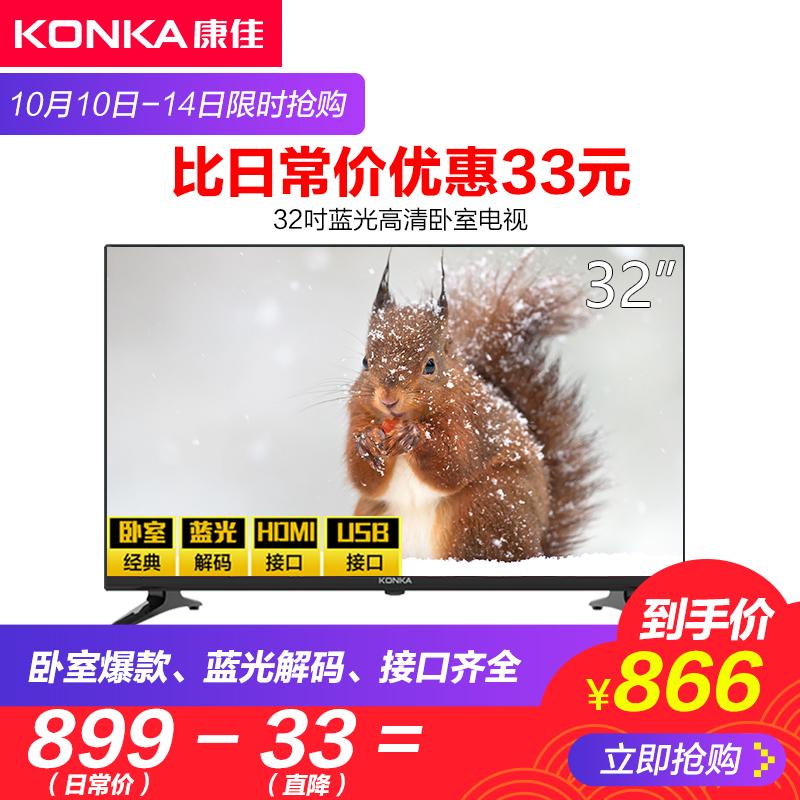 Konka/康佳 LED32E330C 32英寸电视机高清彩电家用液晶电视特价