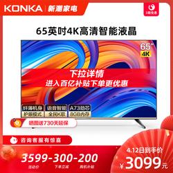 KONKA康佳 65G3U 65英寸4K帧享高清网络智能液晶K歌平板电视机65