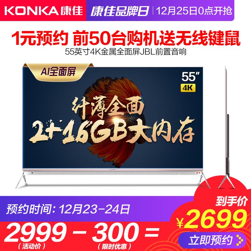 Konka/康佳 G55US 55英寸4K智能网络wifi液晶全面屏电视机60 65