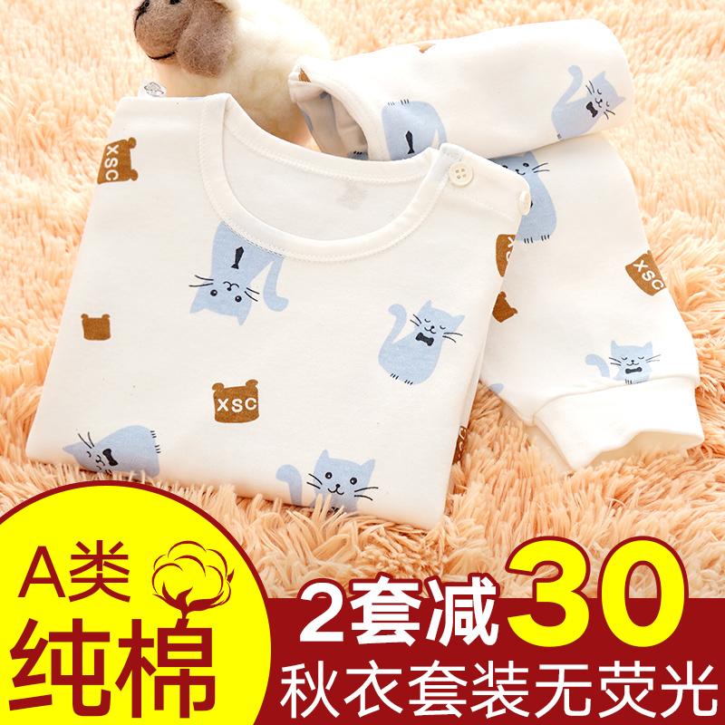 宝宝秋衣秋裤套装婴儿长袖儿童保暖内衣男童0女童1纯棉2秋装3岁男