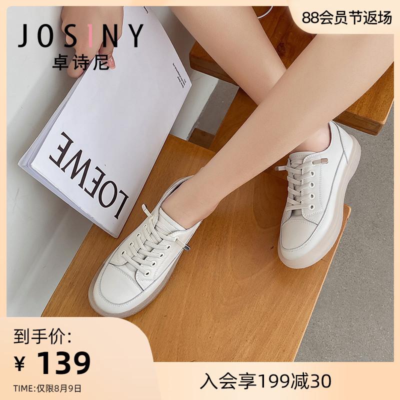 卓诗尼2020年秋季新款真皮小白鞋女爆款百搭透气板鞋网面薄款女鞋
