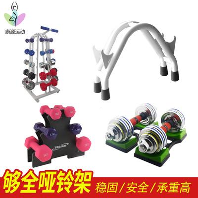 Fitness dumbbell shelf household bracket support dumbbell shelf household dumbbell bracket detachable thicker commercial
