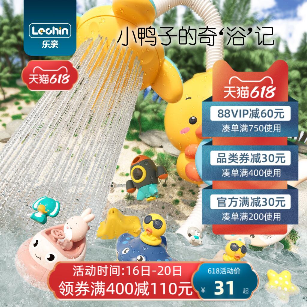乐亲宝宝洗澡玩具儿童电动戏水婴儿小黄鸭子花洒男孩女孩喷水套装