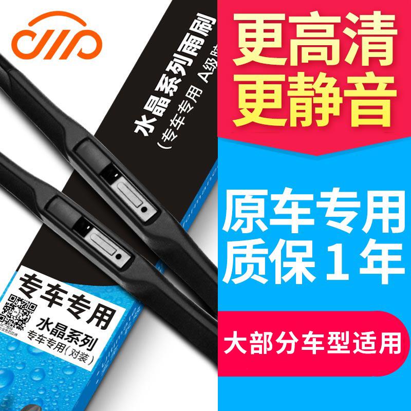 汽车雨刷器无骨通用型专用胶条 五菱宝骏730原厂原装升级雨刮器片