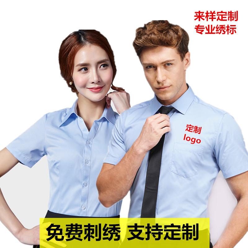 定做衬衫男女短袖夏季淡蓝色职业工装衬衣4S店商务正装定制绣LOGO