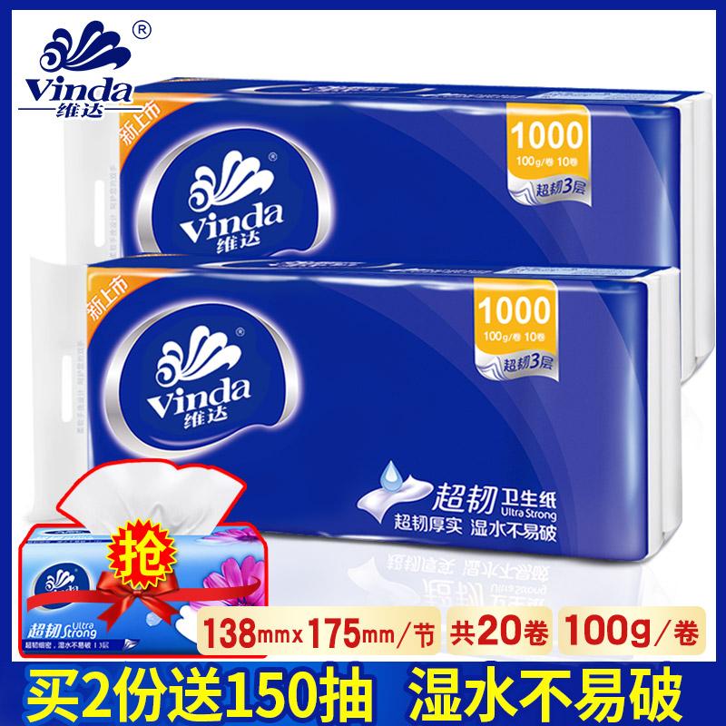维达卫生纸批发家用家庭装实惠无芯卷纸1000克*2提手纸纸巾厕所纸(非品牌)