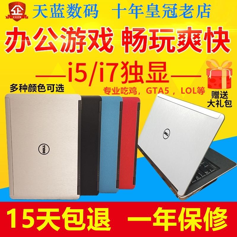 二手笔记本电脑戴尔i7四核独显游戏本15寸i5学生办公手提14寸超薄