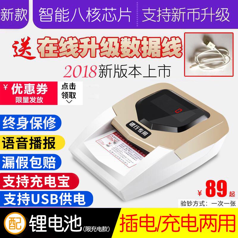 康越验钞机小型便携式手持智能点钞机银行专用家用迷你新版人民币