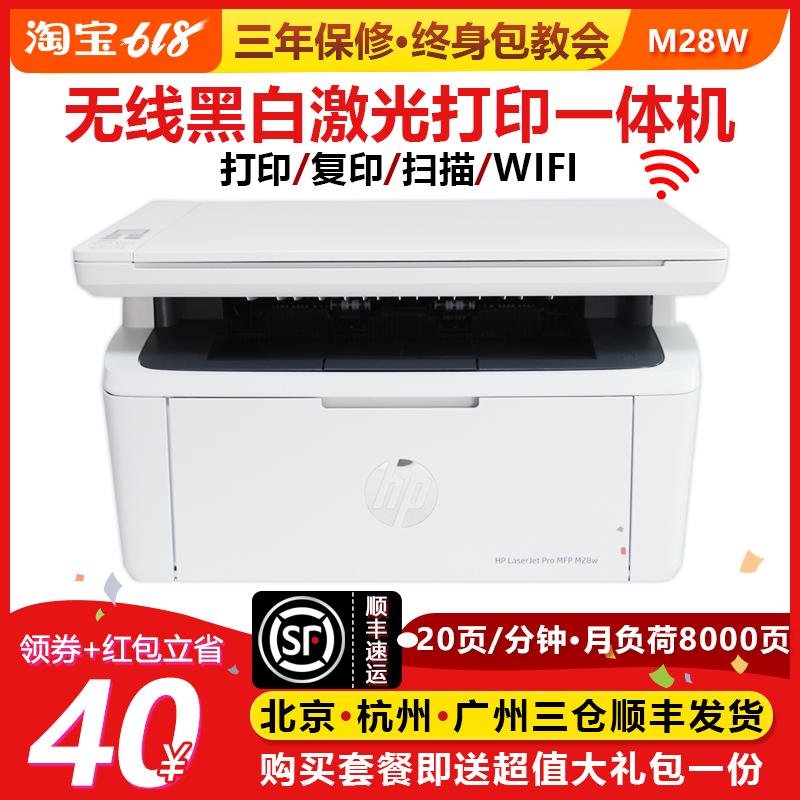 HP惠普M28w黑白激光打印机无线小型A4学生家用办公复印一体机m30W