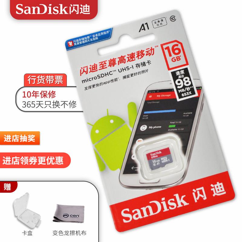 闪迪16G内存卡16gtf卡 micro高速SD16g 小米 红米Note5 plus手机存储卡 华为荣耀6 畅玩7X