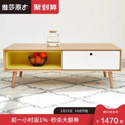 维莎北欧全实木茶几榉木展示柜现代简约彩漆环保客厅咖啡桌茶桌