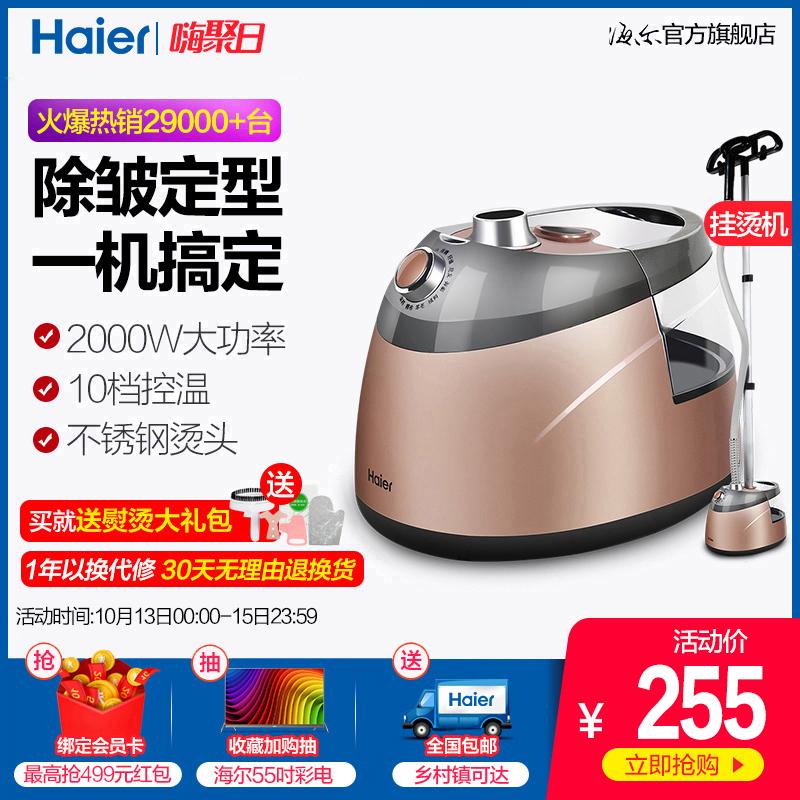 海尔烫衣服挂烫机家用蒸汽熨斗挂烫机正品包邮手持熨烫机HGS-2510