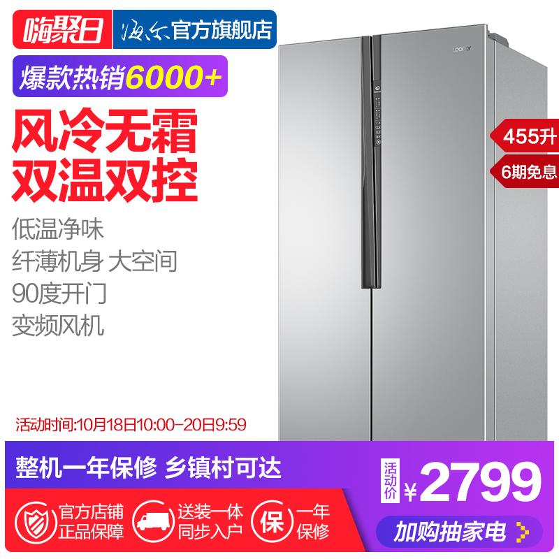Leader/统帅 BCD-455WLDPC海尔风冷无霜双对开门纤薄型家用电冰箱