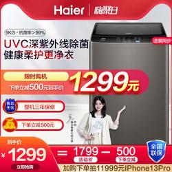 Haier海尔 EB90UV139 家用9公斤全自动紫外线杀菌波轮洗衣机