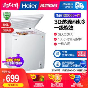 海尔 小冰柜冷柜家用商用小型节能冷藏冷冻 Haier 102HT